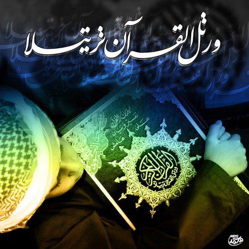 Membaca Al-Quran tartil
