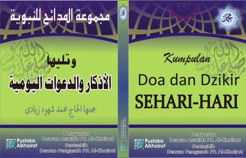 shalawat al-khoirot 3