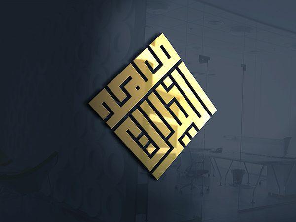 Logo Al-Khoirot